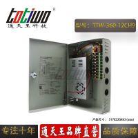 DC12V30A360W九路输出灯带模组发光字广告牌集中供电防雨电源