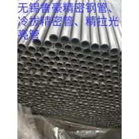 20cr冷拔精密管、20cr精密钢管厂家、20cr无缝光亮管、保证质量
