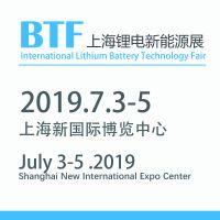 2019上海国际新能源锂电材料技术交流会暨展览会