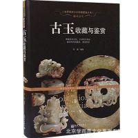 古玉收藏与鉴赏 通灵之宝 玉器历史文化艺术生活书籍 定价78 C1