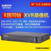 海康威视8路硬盘录像机DS-7808HUH-K1同轴网络模拟录像监控主机