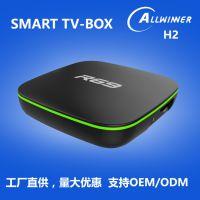 R69智能网络机顶盒/高清播放器TV-BOX 四核 1G+8G 私模