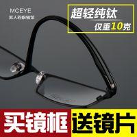 配眼镜全框纯钛变色近视眼镜成品半框眼镜架近视眼镜框tr90镜架男
