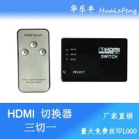 现货优势热销 5进1出1080P HDMI转换器切换器 遥控内置红外切换器