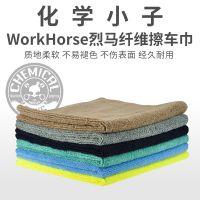 化学小子WorkHorse烈马纤维擦车巾 收水巾 洗车毛巾 擦车布