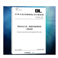 促销书_DL/T976-2017带电作业工具、装置和设备预防性试验规程-电力出版社