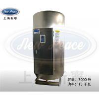 设备食品机械酒店洗衣干洗配套不锈钢15kw电热水锅炉