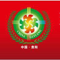 第二十届中国(贵阳)国际医疗器械、设备与技术展览会