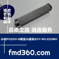 阿克苏挖机配件装载机配件小松PC200-6液压小滤芯20Y-60-22380,20Y6022380