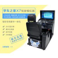 简易型汽车驾驶模拟训练器、汽车驾驶培训模拟器、汽车模拟驾驶设备