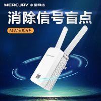 水星MW300RE wifi信号放大器中继器家用路由无线扩展穿墙王增强AP