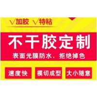 流水号标签 商品条形码定制 可打印条码防水不干胶东莞厂家