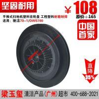 德威莱克手推式扫地机塑料齿轮盘DWS700/CJS70-1