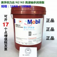 埃索美孚优力达Mobil UNIREX N2 N3 高温电机轴承润滑脂 16KG绿色
