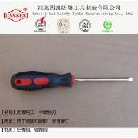 四凯专业生产 铝青铜材质 防爆电工一字螺丝刀 优质防爆工具