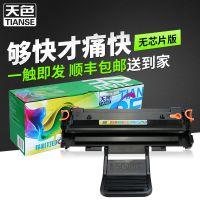 天色适用三星SCX-4521F晒鼓SCX4321墨盒兼容ML2010打印一体机硒鼓
