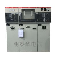 深圳市明泰华电气 XGN15-12 环网柜