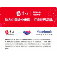 Facebook推广|Facebook广告代理商|Facebook开户易赛诺