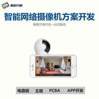 智能网络摄像机夜视无线远程wifi监控摄像app开发制作程序设计