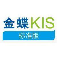 金蝶中小型企业管理软件KIS标准版