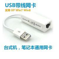 厂家直销9700USB带线网卡 USB转RJ45网卡 笔记本台式机电脑网卡