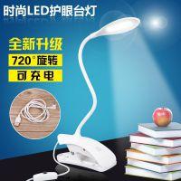 夹式小 USB充电迷你小学生可爱夹子式折叠宿舍儿童写字护眼灯台灯