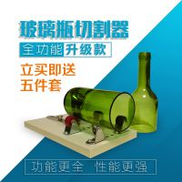 玻璃瓶切割器酒瓶切割器切瓶器割瓶器diy切酒瓶工具割管机玻璃刀