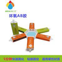 五分钟快干结构胶 NM6005强粘接力粘ABS双组份环氧树脂胶