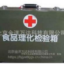 食品理化检验箱、食品卫生理化检验箱厂家直销 型号:KH05-ET91 金洋万达