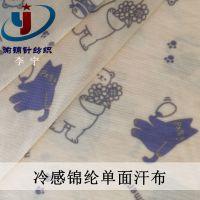 工厂定制加工 针织尼龙汗布 接触性冷感面料 可做家纺 印花 坐垫