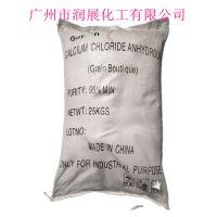 高纯度无水氯化钙厂价直销