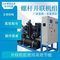 比泽尔螺杆压缩机 低温螺杆并联压缩机报价