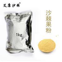 沙棘植物提取物 沙棘果粉大货供应 可做沙棘食品保健品添加