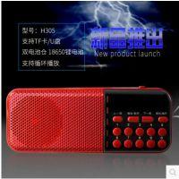 现代H-305TF插卡音响FM收音机数字选取老人大音量超长播放音箱