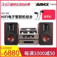 AVANCE ADV380丹麦皇冠发烧HIFI电子管胆机组合音响蓝牙音箱功放