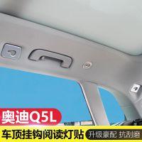 18款全新奥迪Q5L车顶挂钩面板装饰亮片 内饰改装阅读灯框贴条配件