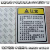厂家定做PVC纸标牌铭牌机械设备面板薄膜按键指示面板pvc按键面贴