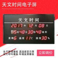 琳卡智能时钟显示屏电子看板网络NTP时间服务器校时屏
