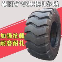 朝阳16/70-20铲车装载机轮胎16层级加厚耐磨