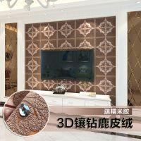 欧式方格仿软包3D镶钻鹿皮绒壁纸现代简约影视墙客厅背景墙纸卧室