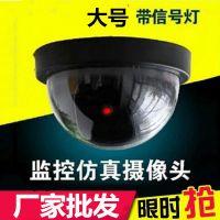 厂家直销仿真监控 仿真摄像头 假监控假摄像头假半球大号带灯