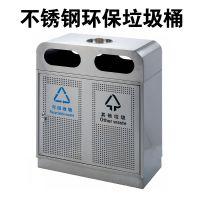 街道室外分类不锈钢校园垃圾箱 大号户外垃圾桶果皮箱环保垃圾筒