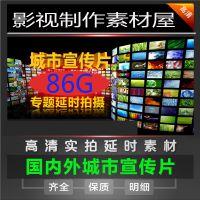 中国各大城市形象片、国内外企业宣传片样片大合集高清视频素材
