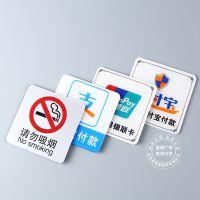 安全标识牌警示牌贴纸 支付银联微信标志标语提示牌 批发生产