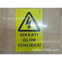 外贸安全警示牌 安全指示牌 安全标示牌