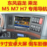 dvd导航车一体机东风霸龙乘龙H7M7M5货车专用导航仪24V安卓电容屏