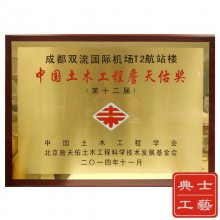 供应土木工程詹天佑奖牌,行业协会颁发的证书,木质授权牌荣誉牌制作