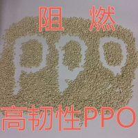 长期提供原料 PPO日本旭化成XYRON L554V
