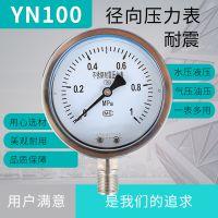 耐震压力表厂家 不锈钢耐震压力表价格 YN100B 水压油压气压压力表