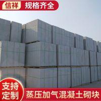 供应蒸压加气混凝土砌块混凝土砌块 加气混凝土砌块加气砌块